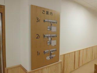 木製案内板