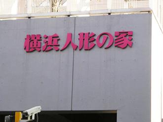 横浜人形の家 館銘文字