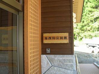 木製館銘サイン