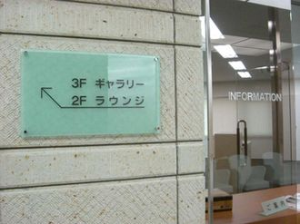 室内誘導サイン