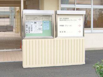 東山田中学屋外掲示板(1)